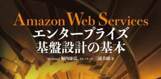 Amazon Web Services エンタープライズ基盤設計の基本